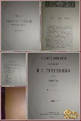 Полное собрание сочинений Тургенева И. С., Повести и рассказы, книга 4, том 8, 1911 г.