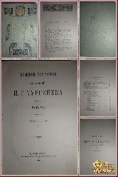 Полное собрание сочинений Тургенева И. С., Повести и рассказы, книга 4, том 8, 1911 г. (вариант 2)
