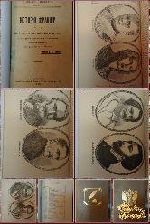 История Франции, Камиль Пельтан, 1903 г.