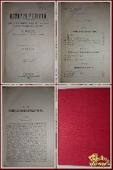 История религии. Мензис А., 1905 г.