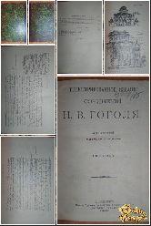 Иллюстрированное издание сочинений Н. В. Гоголя, том 5, 1902 г.