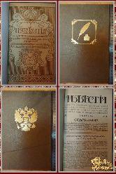 Известия, номер 2, февраль 1911 г.