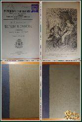 Карамзин Н. М. Избранные сочинения, часть 1, 1892 г.