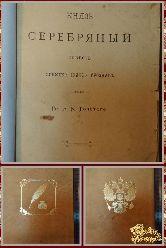 Князь Серебряный, Толстой А. К. 1902 г.
