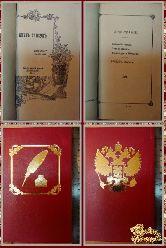 Кнут Гасмун, Избранные рассказы, 1912 г.