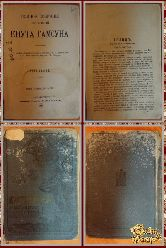 Полное собрание сочинений Кнута Гамсуна, том 2, 1910 г.
