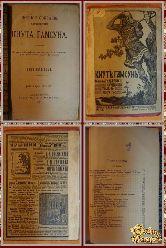 Полное собрание сочинений Кнута Гамсуна, том 4, книга 14, 1910 г.