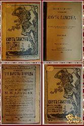 Полное собрание сочинений Кнута Гамсуна, том 5, книга 18, 1910 г.