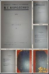 Полное собрание сочинений В. Г. Короленко, том 1-2, 1914 г.
