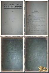 Полное собрание сочинений В. Г. Короленко, том 2, 1914 г.