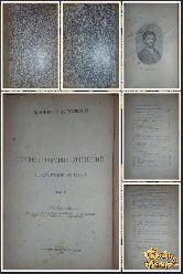 Полное собрание сочинений В. Короленко, том 2, 1922 г.