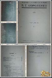 Полное собрание сочинений В. Г. Короленко, том 3, 1914 г.