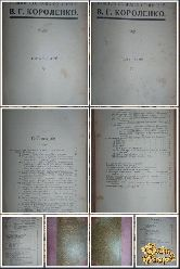 Полное собрание сочинений В. Г. Короленко, том 5-6, 1914 г.