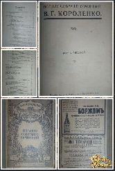 Полное собрание сочинений В. Г. Короленко, том 6, 1914 г.