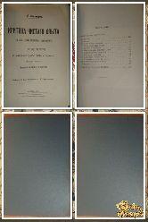 Критика чистого опыта, Р. Авенариус, 1905 г.