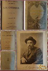 Полное собрание сочинений А. И. Куприна, том 1-2, 1912 г.