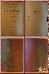 Полное собрание сочинений А. И. Куприна, том 3, 1912 г.