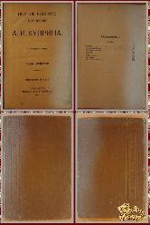 Полное собрание сочинений А. И. Куприна, том 4, 1912 г.