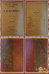 Полное собрание сочинений А. И. Куприна, том 5, 1912 г.