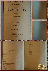 Полное собрание сочинений А. И. Куприна, том 6, 1912 г.