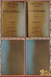 Полное собрание сочинений А. И. Куприна, том 7-8, 1912 г.