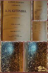 Полное собрание сочинений А. И. Куприна, том 7, 1912 г.