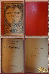 Полное собрание сочинений А. И. Куприна, том 9, 1912 г.