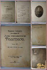Полное собрание сочинений Льва Николаевича Толстого, том 12, 1913 г.