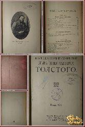 Полное собрание сочинений Льва Николаевича Толстого, том 13-14, 1913 г.