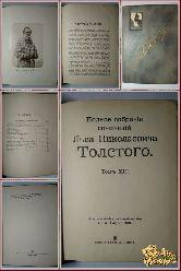Полное собрание сочинений Льва Николаевича Толстого, том 13, 1913 г.