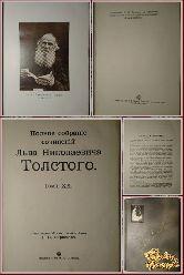 Полное собрание сочинений Льва Николаевича Толстого, том 20, 1913 г.