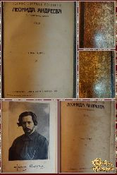 Полное собрание сочинений Леонида Андреева, том 1-2, 1913 г.