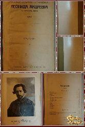 Полное собрание сочинений Леонида Андреева, том 1, 1913 г.