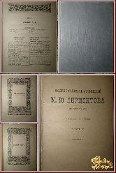 Полное собрание сочинений Лермонтова М. Ю., том 2