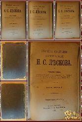 Полное собрание сочинений Н. С. Лескова, том 1-2-3-4, 1902 г.