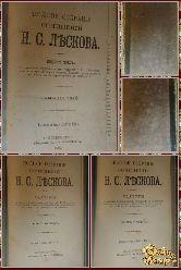 Полное собрание сочинений Н. С. Лескова, том 1-2-3, 1902 г.