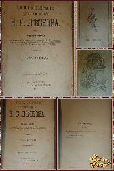 Полное собрание сочинений Н. С. Лескова, том 1-2, 1902 г.