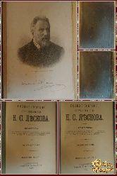 Полное собрание сочинений Н. С. Лескова, том 1-2, 1902 г. (вариант 2)
