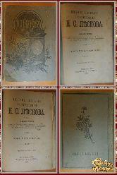 Полное собрание сочинений Н. С. Лескова, том 13-14-15, 1903 г.