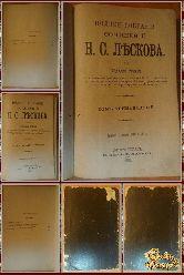 Полное собрание сочинений Н. С. Лескова, том 13-14, 1903 г.