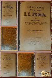 Полное собрание сочинений Н. С. Лескова, том 17-18-19-20, 1903 г.