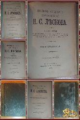 Полное собрание сочинений Н. С. Лескова, том 17-18-19-20, 1903 г. (вариант 2)