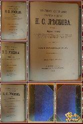 Полное собрание сочинений Н. С. Лескова, том 17-18-19-20, 1903 г. (вариант 3)