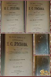 Полное собрание сочинений Н. С. Лескова, том 21-22-23-24, 1903 г.