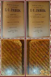 Полное собрание сочинений Н. С. Лескова, том 22-23, 1903 г.