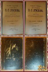 Полное собрание сочинений Н. С. Лескова, том 23-24, 1903 г.