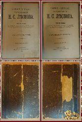 Полное собрание сочинений Н. С. Лескова, том 23-24, 1903 г. (вариант 2)