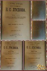 Полное собрание сочинений Н. С. Лескова, том 26-27-28, 1903 г.