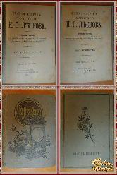Полное собрание сочинений Н. С. Лескова, том 28-29-30, 1903 г.