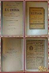 Полное собрание сочинений Н. С. Лескова, том 28, 1903 г.